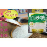 山东嘉兰白砂糖厂家批发 白糖批发价格 三证齐全 质量保证