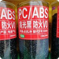 阻燃防火电镀级 PC/ABS本色再生料 黑色防火料