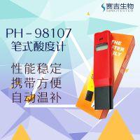 PH-98107 笔式酸度计水质分析检测仪