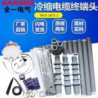 WLS-103.2户外三芯冷缩交联电缆终端头10KV高压70-120平方附件