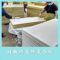 盈辉高端硅钙岩棉复合保温板 厂家生产硅钙夹心板