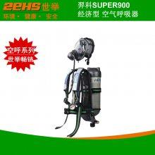 自给式正压式空气呼吸器 羿科SUPER900 6.8/9L空呼厂家直供-上海世举