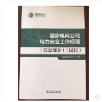 2018新书-国家电网公司电力安全工作规程(信息部分)试行-中国电力出版社