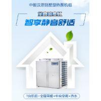 广东中能汉思空气能别墅专用三联供热泵机组