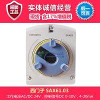 供应 西门子SAX61.03型电动阀门执行器 阀门执行器 西门子电动头