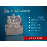 低温高压不锈钢焊接止回阀DH61Y