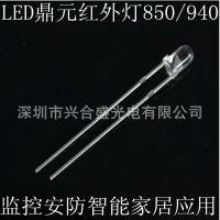 安防红外发射管 F3MM 850nm发射管插件红外二极管 兴合盛直销