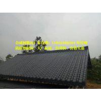 福建龙岩农村建房子用瓦,树脂筒瓦小青瓦,复古建筑屋顶装饰瓦