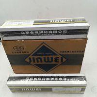 北京金威 R406Fe E9018-B3 铁粉低氢钠型 低合金珠光体耐热钢焊条 焊接材料