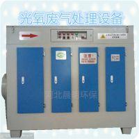 空气净化设备光氧催化废气处理设备 活性炭废气净化器工业喷漆专用