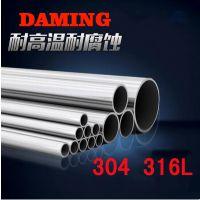 佛山DN25*1.0规格SUS304 316L薄壁不锈钢食品级饮用水管品牌厂家哪里有