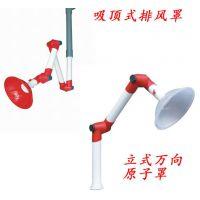 山东潍坊厂家直销PP万向抽风罩吸气罩实验室排风罩