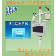 邯郸清易QY-3000G3型标准版扬尘监测系统