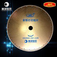 黄河旋风牌金色金刚石切割片350、400型金属型材板材圆钢锯片厂家直销