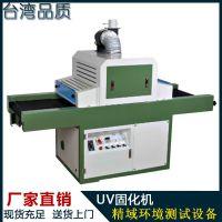 厂家直销 欢迎来厂参观人造石 UV固化机 人造石UV上光机 0