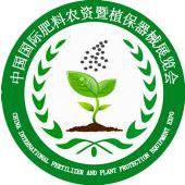 2017中国安徽肥料农资暨植保器械博览会