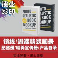 精品印刷/精装书定做/产品画册宣传册印刷/企业图册产品/说明书
