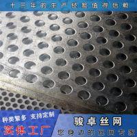 骏卓 304不锈钢菱形网 防滑穿孔板 六角孔冲孔网板