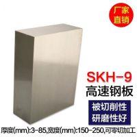 SKH-9高速钢 耐冲压 韧性好