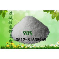 潍坊高含量医疗废水消毒剂98%含量 过硫酸氢钾复合盐厂家 水产粉剂用药
