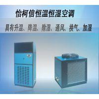 湖北恒温恒湿机产品供应中心 恒温恒湿空调产品供应