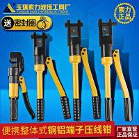 电缆手动液压钳 压线钳YQK-70 120 240 300液压压接钳 铜铝鼻压接