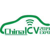 2019第五届广州国际智能网联汽车展览会