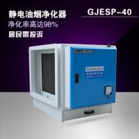 低空静电分离器 4000风量除油烟98% 除味60% 目测无烟