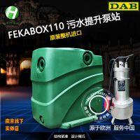 意大利DAB戴博原装进口 FEKABOX110 FEKA VS 750M 地下室自动排污 污水提升器