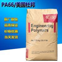 原装进口正品PA66/美国杜邦/70G33HSL 玻纤增强耐热尼龙原料