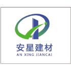 广州安星建材有限公司