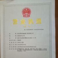 武汉鄂管通疏通工程有限公司