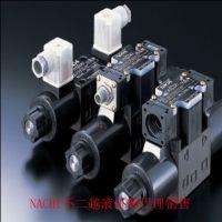 SA-G01-H3X-R-C2-31 NACHI/不二越电磁阀现货SA-G01
