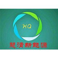 济宁慧清新能源有限公司