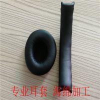 辉晟订做耳机套组合套装 仿蛋白皮耳套 高周波热压头梁护套直销