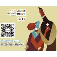 2017第六届中国厦门国际葡萄酒及烈酒展览会 AmoyWine 2017