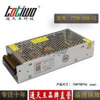通天王 12V200W(16.67A)电源变压器 集中供电监控LED电源
