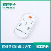 控制器 智能空调 电器遥控器 蓝牙无线遥控器 批发定制