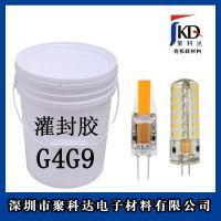 G4G9灌封胶G4G9光源灌封胶聚科达G4G9硅胶