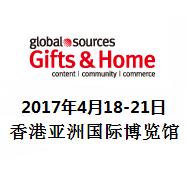 2017环球资源礼品及家居用品展