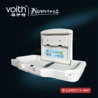 挂壁婴儿换尿布台安装尺寸,大堂卫生间使用日产婴儿打理台价格 VOITH福伊特VT-8907采用