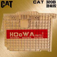 巴中CAT卡特320勾机地板胶配件 卡特320脚踩垫