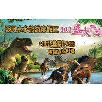 开业期间侏罗纪恐龙展门票