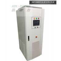 北京150V800A直流电机老化测试电源价格 成都军工级交直流电源厂家-凯德力KSP150800