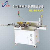 自动沾锡绞线机,双头沾锡绞线机GL-01A+T