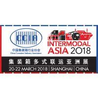 2018集装箱多式联运亚洲展