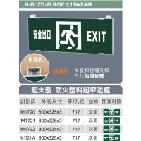 敏华超大型11瓦防火塑料白色超窄边框N-BLZD-2LROEIII11WFAM单双面通LED散指示灯