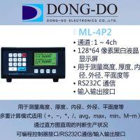 韩国 DONG-DO 东渡 电子测量仪表 ML-4P2 价格低 代理