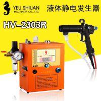 原装台湾海马HV-2303R静电发生器TC-92高压静电喷枪海马喷枪配件