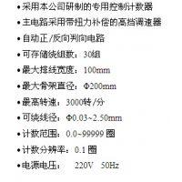 中西(LQS)电动绕线机(带无级变速) 型号:ZXNZ-8A4库号:M185769
